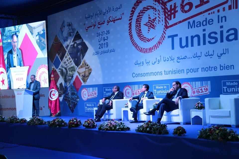 Il se déroule en présence du Chef du gouvernement et aura pour objectif de promouvoir les produits industriels tunisiens sur le marché local et de soutenir leurs présences sur les marchés internationaux