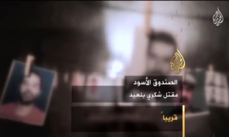 « Al Jazeera » ne diffusera pas son enquête sur l'assassinat de Belaïd