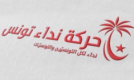 Nida Tounes et la journée de résistance contre le terrorisme