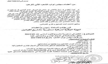 Des signatures falsifiées dans le recours contre la loi de réconciliation ?