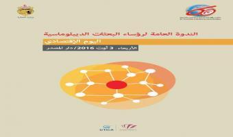 Première à la Maison de l'Exportateur: Les chefs des missions diplomatiques et consulaires tunisiennes à l'étranger à la rencontre des PME