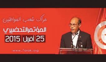 Pour Marzouki, les fêtes de la République et de l'évacuation, ne signifient rien