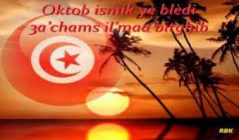 Tunisie mon Amour