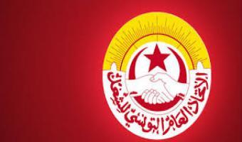 L'UGTT appelle d'urgence à l'organisation du congrès national contre le terrorisme