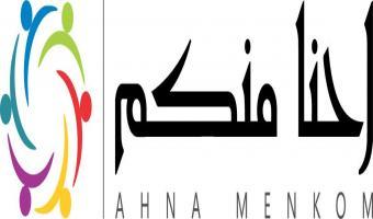 Clôture de « Ahna menkom » : Un événement à la gloire de la différence (En photos)