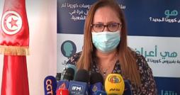 Nissaf Ben Alaya : La Tunisie pourrait être confrontée à une 3e vague de la pandémie