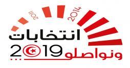 Tunisie: près d'un million 500 mille nouveaux électeurs