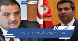 Affaire Tunisair: Mnakbi poursuivi en justice pour divulgation de secret professionnel