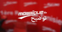 La HAICA décide la suspension de « Ahla Sbeh » sur Mosaïque FM