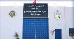 Ben Arous: 14 détenus à la prison civile d'Oudhna atteints de la Covid-19