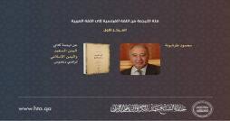 Une nouvelle distinction à un universitaire tunisien dans le domaine de la traduction