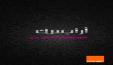 Arabesque.tn lance son application mobile