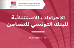 Banque Tunisienne de Solidarité : Mesures exceptionnelles pour aider à faire face à la crise du Covid-19
