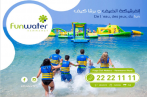 FunWater: