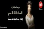 Harim Sultan 5 : Sultana Kosem