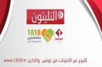 Tunisie-Téléthon