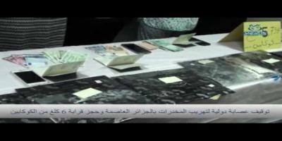Arrestation de 5 Tunisiennes en Algérie pour trafic de cocaïne